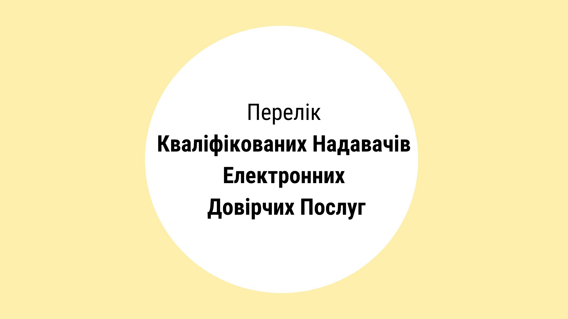 Перелік Кваліфікованих Надавачів Електронних Довірчих Послуг