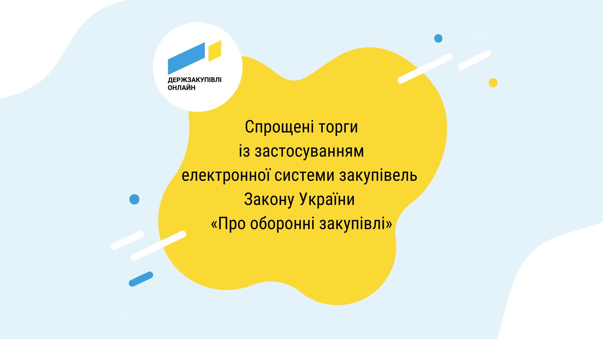 Спрощені торги із застосуванням електронної системи закупівель Закону України «Про оборонні закупівлі»