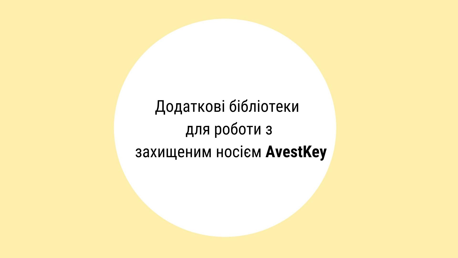 Додаткові бібліотеки для роботи з захищеним носієм AvestKey