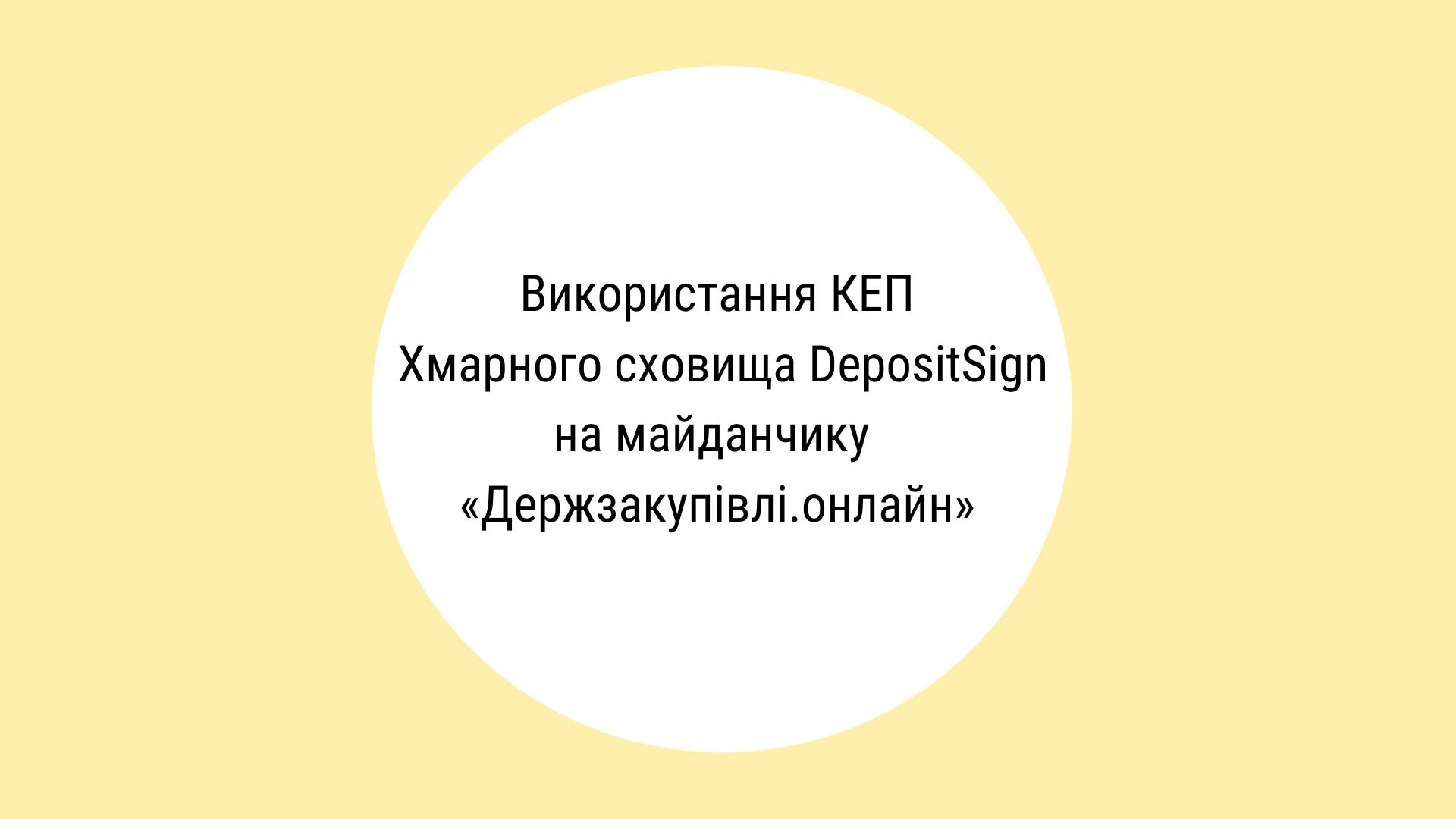 Використання КЕП Хмарного сховища DepositSign на майданчику «Держзакупівлі.онлайн»
