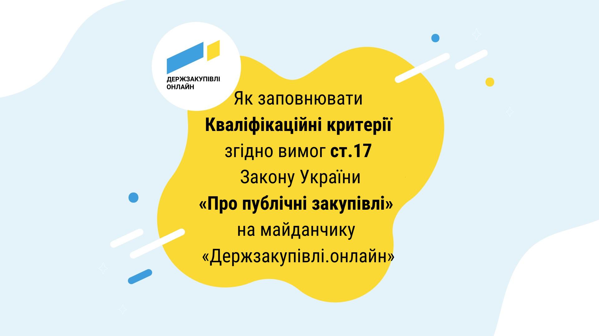 Як заповнювати Кваліфікаційні критерії згідно вимог ст.17 Закону України «Про публічні закупівлі» на майданчику «Держзакупівлі.онлайн»
