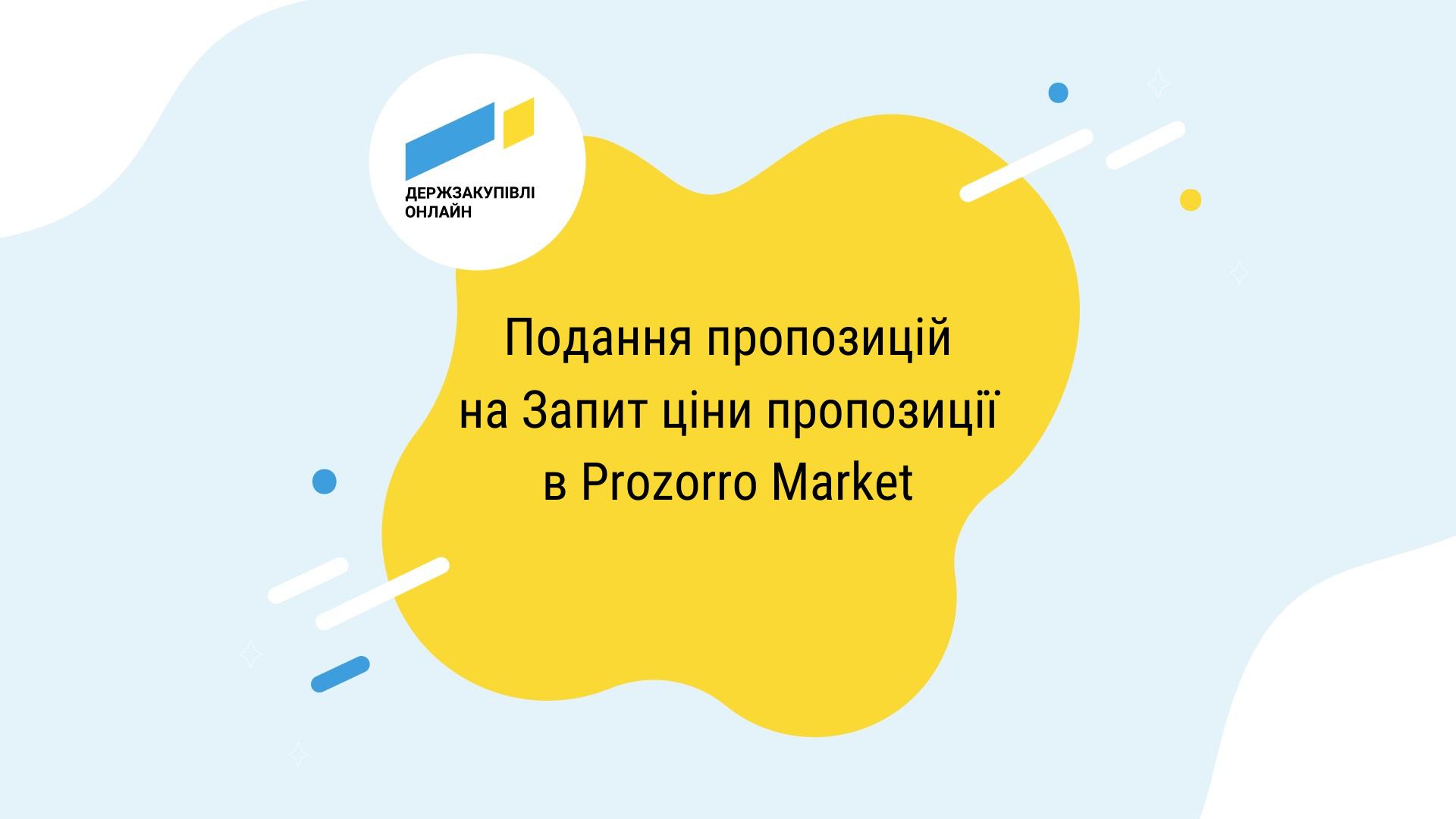 Подання пропозицій на Запит ціни пропозиції в Prozorro Market (1)