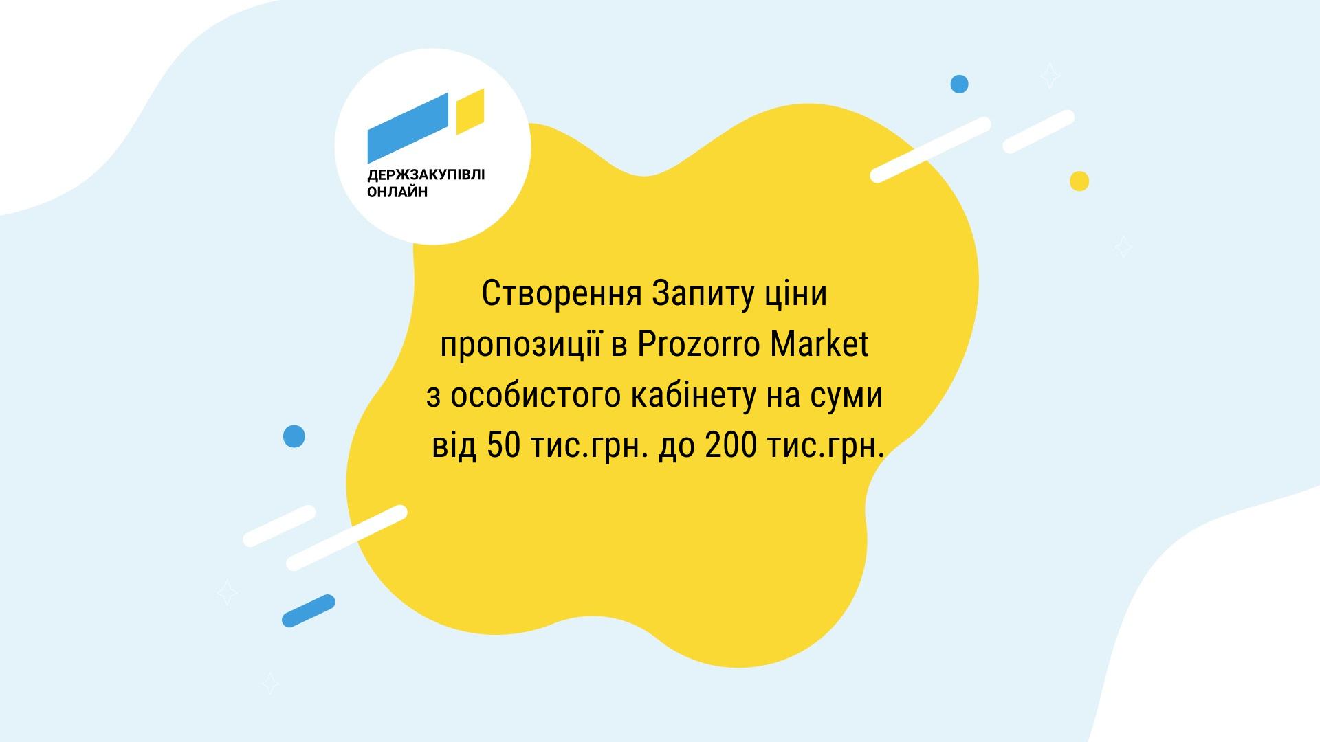 Створення Запиту ціни пропозиції в Prozorro Market з особистого кабінету на суми від 50 тис.грн. до 200 тис.грн. (1)